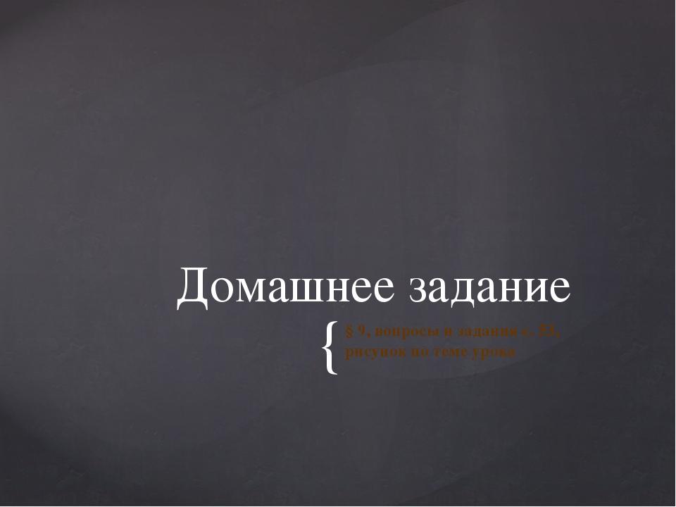 § 9, вопросы и задания с. 53, рисунок по теме урока Домашнее задание {