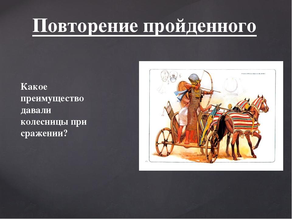 Какое преимущество давали колесницы при сражении? Повторение пройденного {