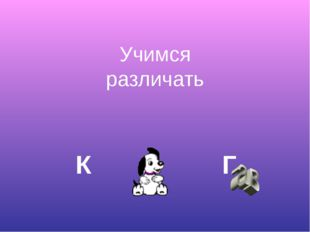 Учимся различать К и Г