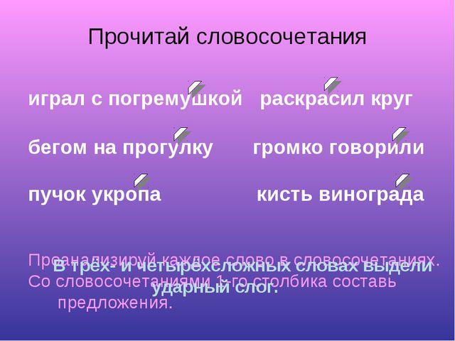 Прочитай словосочетания играл с погремушкой раскрасил круг бегом на прогулку...