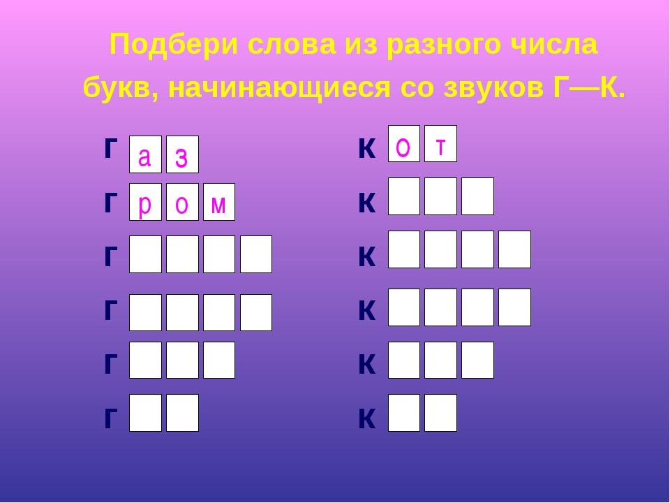 Подбери слова из разного числа букв, начинающиеся со звуков Г—К. г к г к г к...