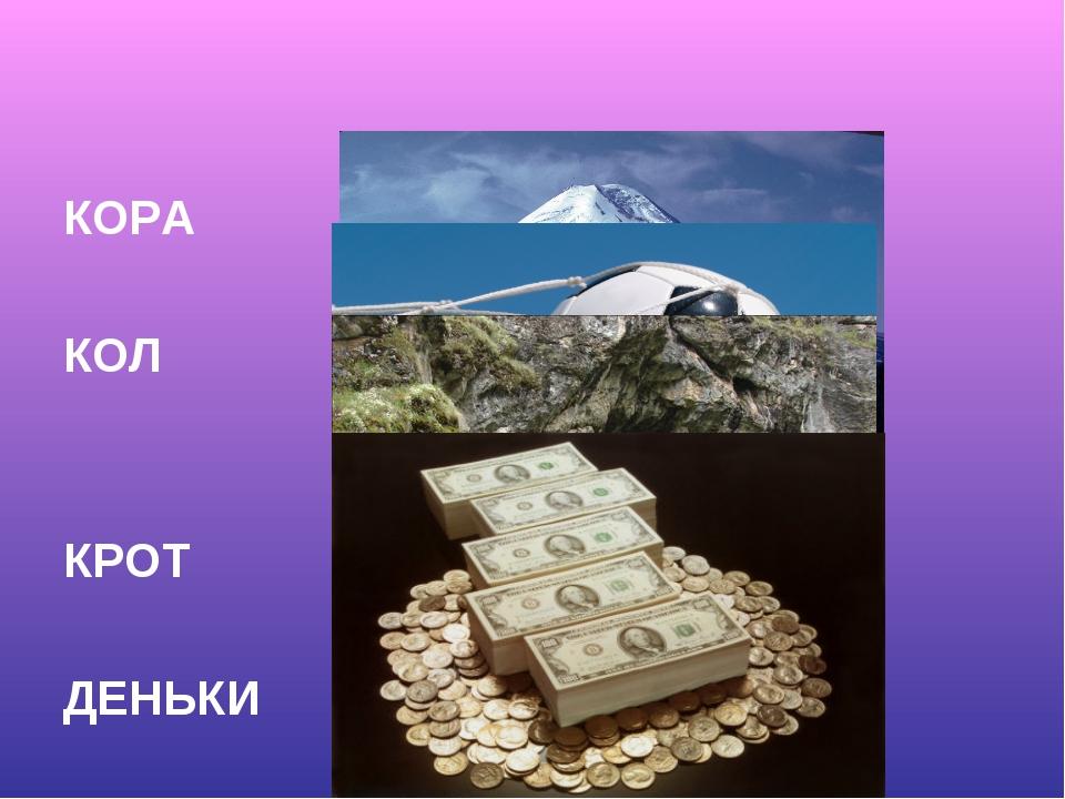 КОРА КОЛ КРОТ ДЕНЬКИ