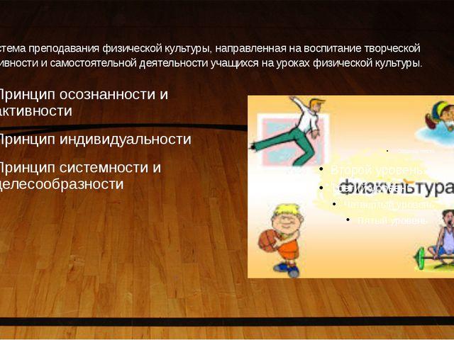 Система преподавания физической культуры, направленная на воспитание творческ...