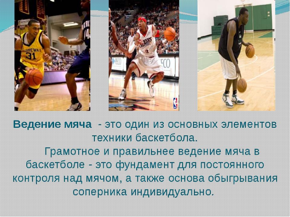 Ведение мяча - это один из основных элементов техники баскетбола. Грамотное...