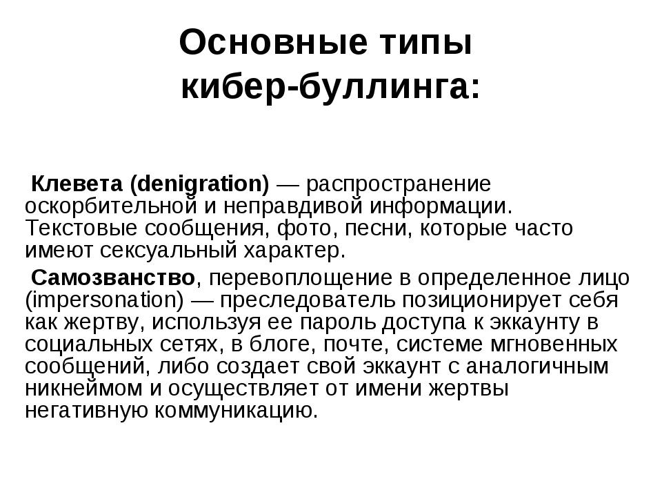 Основные типы кибер-буллинга: Клевета (denigration) — распространение оскорби...