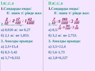 I нұсқа Сандарды ондық бөлшек түрінде жаз: 2. Салыстыр: а) 0,026 және 0,27 б