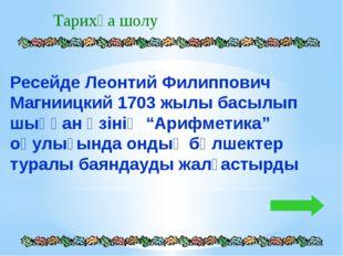 """Ресейде Леонтий Филиппович Магниицкий 1703 жылы басылып шыққан өзінің """"Арифме"""