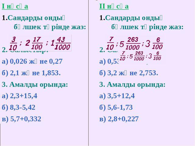 I нұсқа Сандарды ондық бөлшек түрінде жаз: 2. Салыстыр: а) 0,026 және 0,27 б...