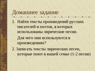 Домашнее задание Найти тексты произведений русских писателей и поэтов, в кото