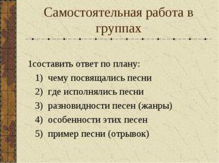 Самостоятельная работа в группах 1составить ответ по плану: 1) чему посвящали
