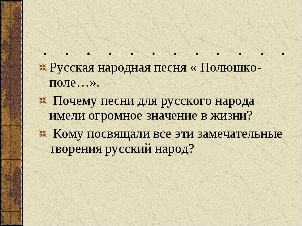 Русская народная песня « Полюшко-поле…». Почему песни для русского народа име...