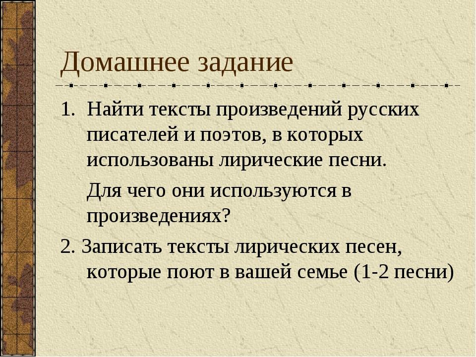 Домашнее задание Найти тексты произведений русских писателей и поэтов, в кото...