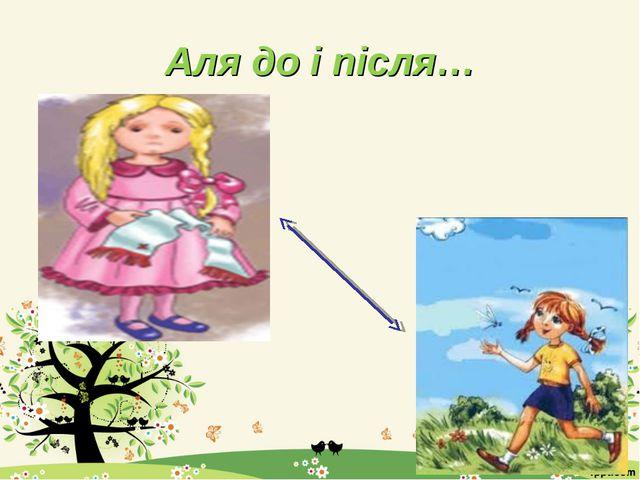 Аля до і після…