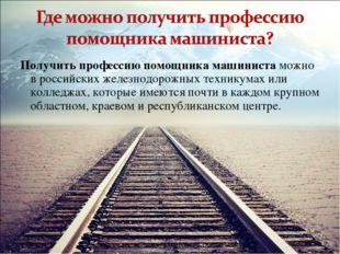 Получить профессию помощника машиниста можно в российских железнодорожных тех