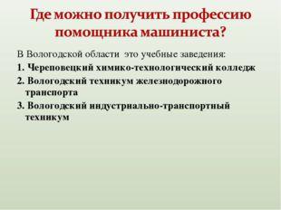 В Вологодской области это учебные заведения: 1. Череповецкий химико-технологи