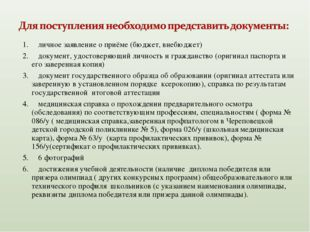 1.личное заявление о приёме (бюджет, внебюджет) 2.документ, удостов