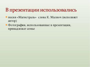 песня «Магистраль» слова К. Малноч (исполняет автор) Фотографии, использованн