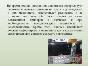 Во время поездки помощник машиниста контролирует световые и звуковые сигналы