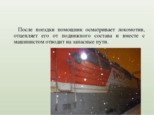 После поездки помощник осматривает локомотив, отцепляет его от подвижного со