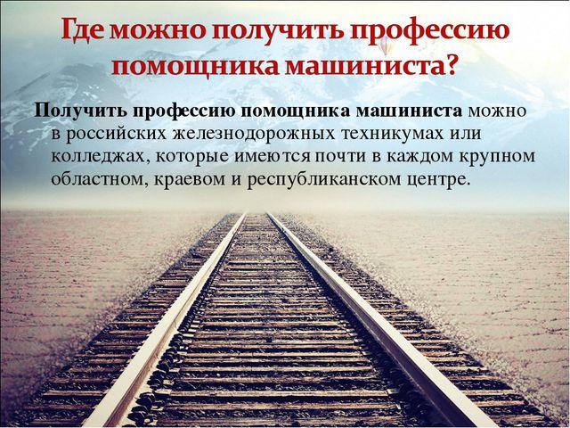 Получить профессию помощника машиниста можно в российских железнодорожных тех...