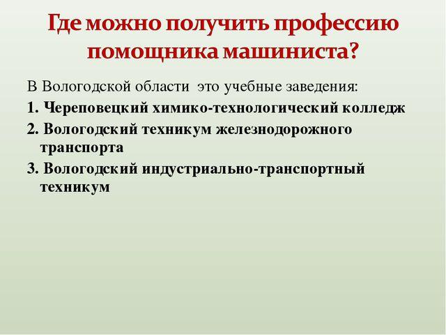В Вологодской области это учебные заведения: 1. Череповецкий химико-технологи...