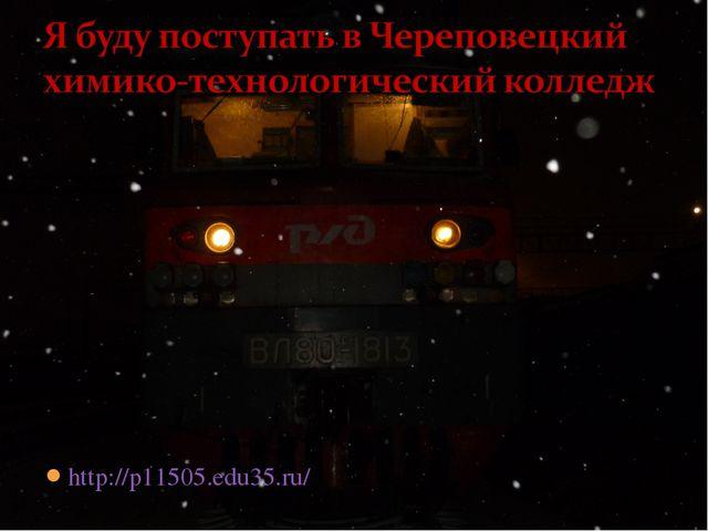 http://p11505.edu35.ru/