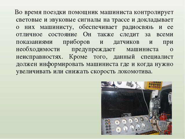 Во время поездки помощник машиниста контролирует световые и звуковые сигналы...