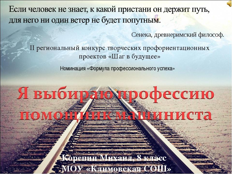 II региональный конкурс творческих профориентационных проектов «Шаг в будущее...