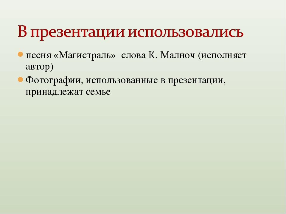песня «Магистраль» слова К. Малноч (исполняет автор) Фотографии, использованн...