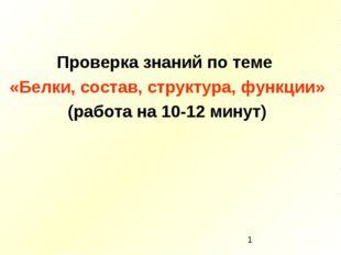Проверка знаний по теме «Белки, состав, структура, функции» (работа на 10-12