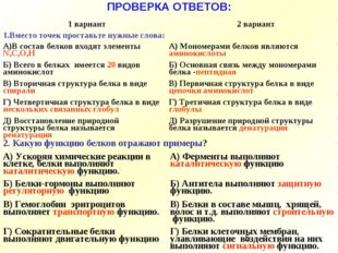 ПРОВЕРКА ОТВЕТОВ: