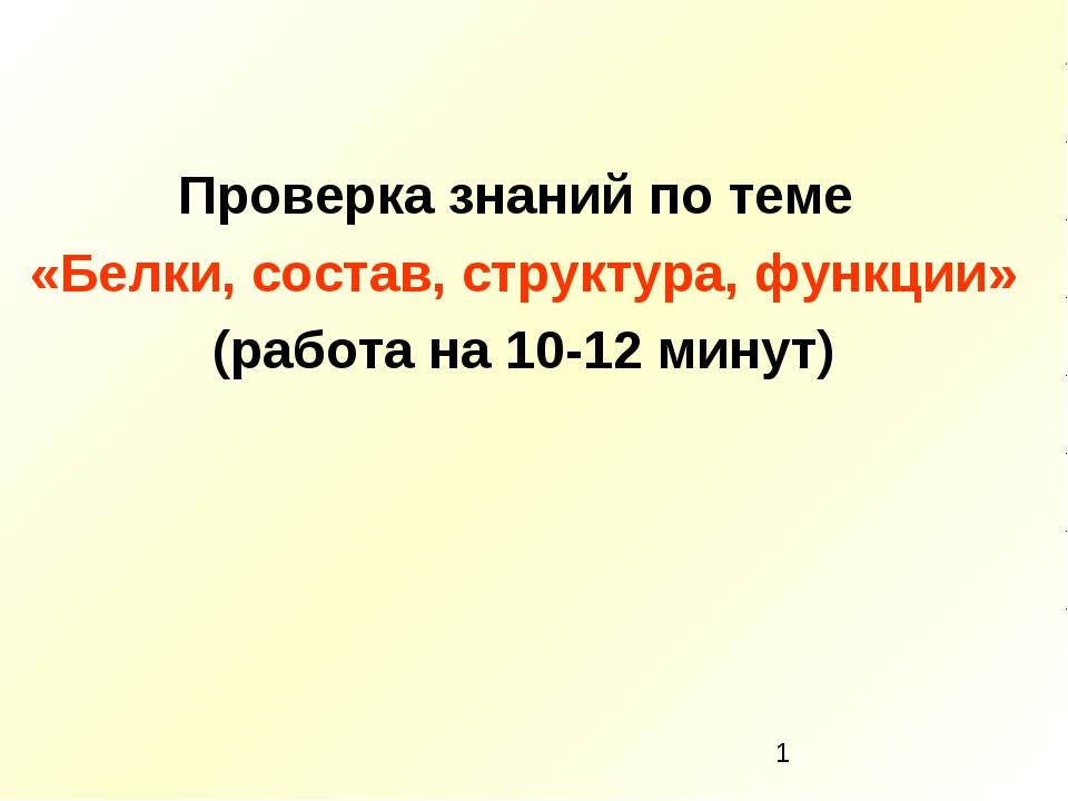 Проверка знаний по теме «Белки, состав, структура, функции» (работа на 10-12...