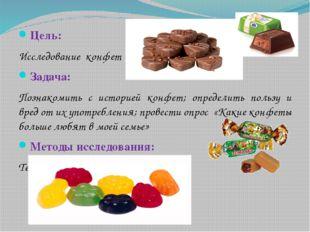 Цель: Исследование конфет Задача: Познакомить с историей конфет; определить п
