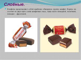 Слоёные. Конфеты представляют собой наиболее обширную группу конфет. Корпус и