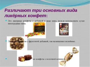 Различают три основных вида ликёрных конфет: Это ликёрные конфеты с добавкой