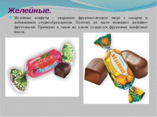 Желейные. Желейные конфеты – уваренное фруктово-ягодное пюре с сахаром и доба