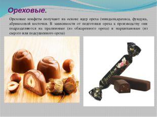 Ореховые. Ореховые конфеты получают на основе ядер ореха (миндаля,арахиса, фу