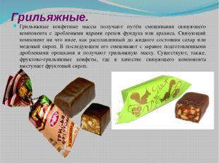 Грильяжные. Грильяжные конфетные массы получают путём смешивания связующего к