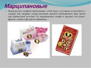 Марципановые Марципановые конфеты представляют собой массу, состоящую из раст