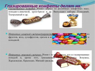 Глазированные конфеты делят на: Глазированные помадой: Имеют корпус из различ