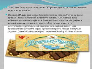 У нас тоже было что-то вроде конфет: в Древней Руси их делали из кленового си