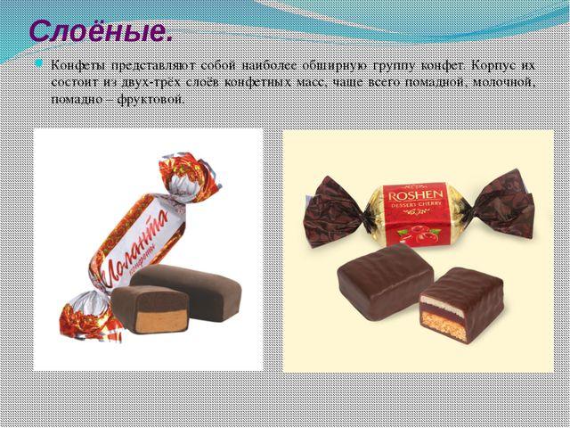 Слоёные. Конфеты представляют собой наиболее обширную группу конфет. Корпус и...