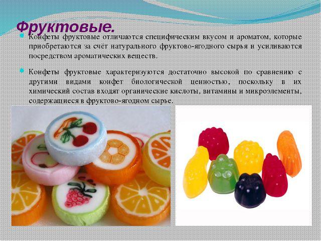Фруктовые. Конфеты фруктовые отличаются специфическим вкусом и ароматом, кото...