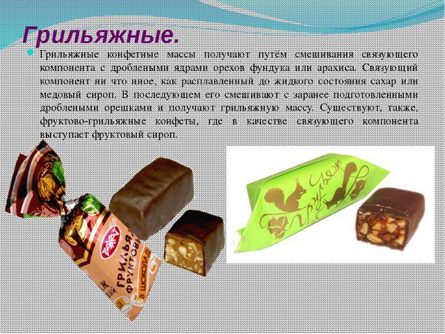 Грильяжные. Грильяжные конфетные массы получают путём смешивания связующего к...
