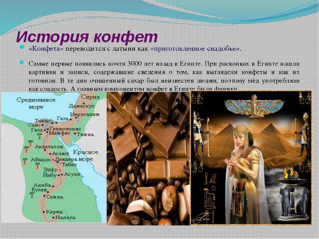История конфет «Конфета» переводится с латыни как «приготовленное снадобье»....