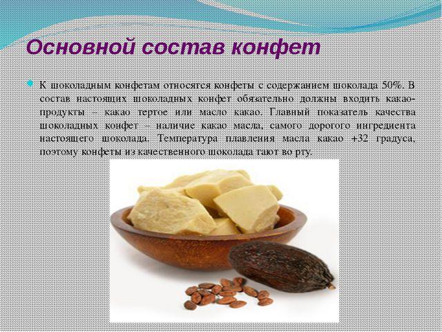 Основной состав конфет К шоколадным конфетам относятся конфеты с содержанием...