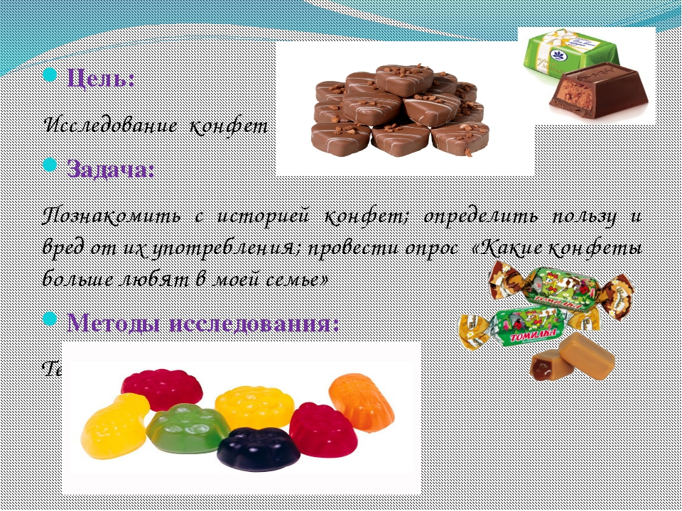 Цель: Исследование конфет Задача: Познакомить с историей конфет; определить п...