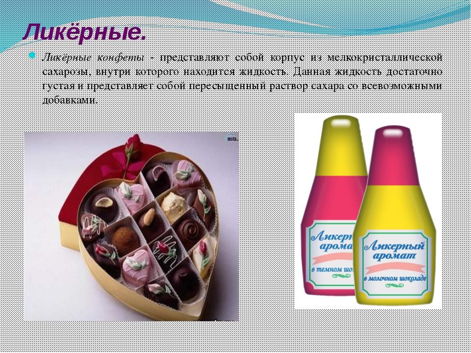 Ликёрные. Ликёрные конфеты - представляют собой корпус из мелкокристаллическо...
