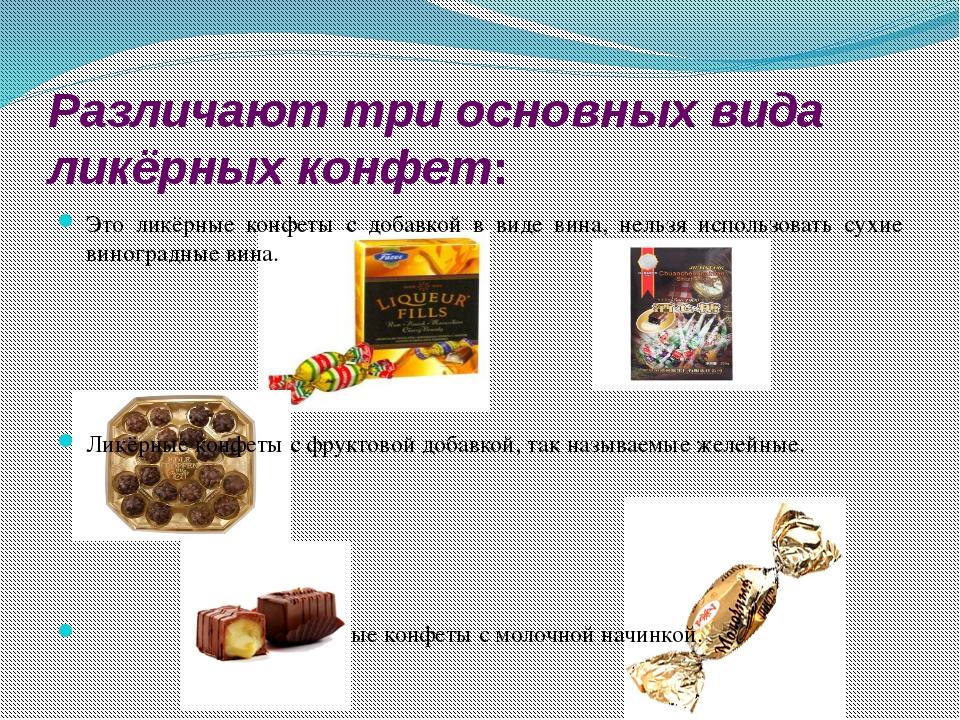 Различают три основных вида ликёрных конфет: Это ликёрные конфеты с добавкой...