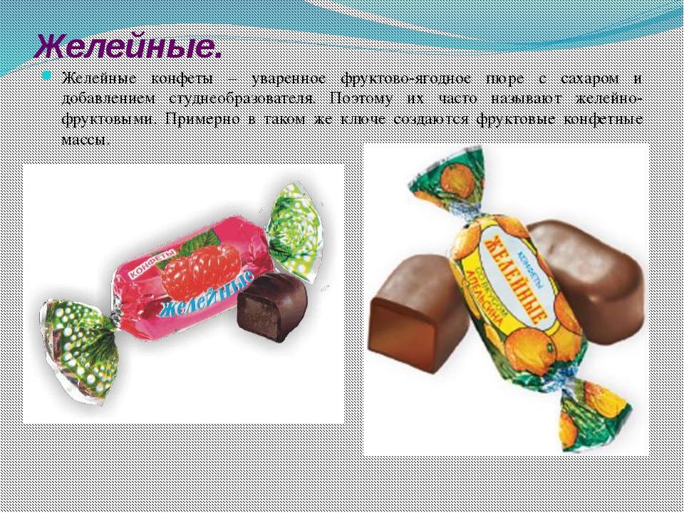 Желейные. Желейные конфеты – уваренное фруктово-ягодное пюре с сахаром и доба...
